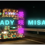 """Lady Misaki"" : Japan's Decorated Trucks — Shot on iPhone — Apple"