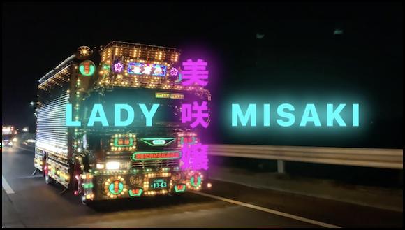 """Lady Misaki"" : Japan's Decorated Trucks — Shot on iPhone — Apple"