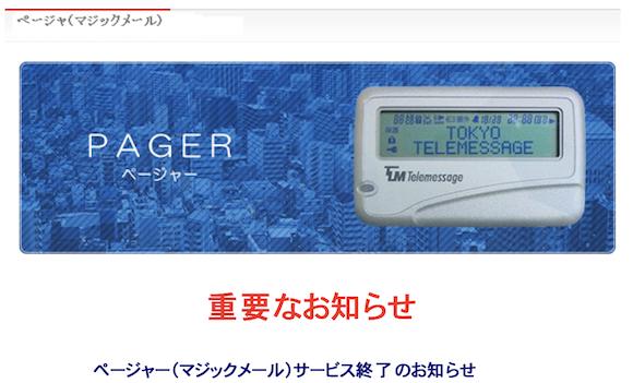 東京テレメッセージ ポケットベル ポケベル