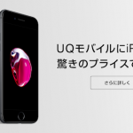 UQ mobile iPhone7