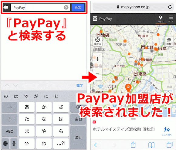 Yahoo!地図 PayPay 検索