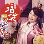 au 「プチ三太郎福袋成約プレゼントキャンペーン」
