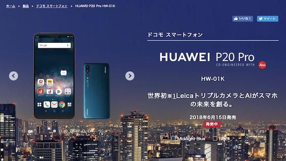 NTTドコモ HUAWEI P20 Pro