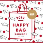 UniCaseのHappy bag