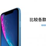 中国 Apple