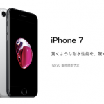 iPhone7 BIGLOBEモバイル