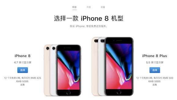 Apple China 中国 iPhone8/8 Plus