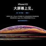 Apple China 中国 iPhone
