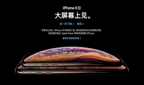 Apple China 中国 iPhone