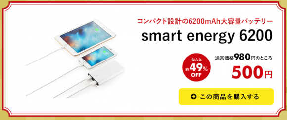 smart energy 6200
