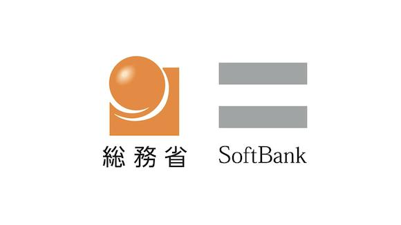 総務省 ソフトバンク