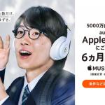 Apple Music6カ月間無料