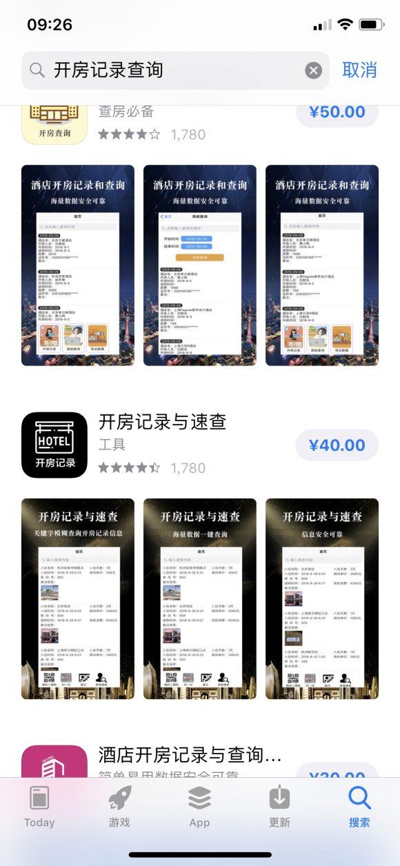 ホテル利用記録アプリ