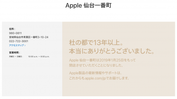 Apple仙台一番街が閉店