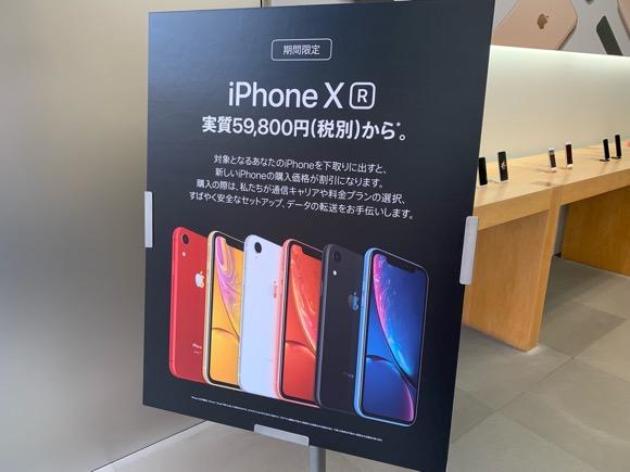 Apple 仙台一番町 iPhone キャンペーン