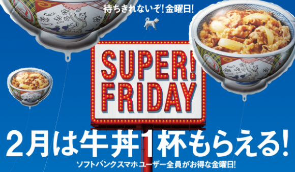 ソフトバンク SUPER FRIDAY 吉野家