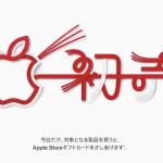 Apple 2019 初売り