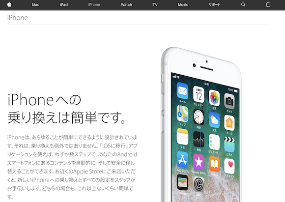 Apple「iPhoneへの 乗り換えは簡単です。」