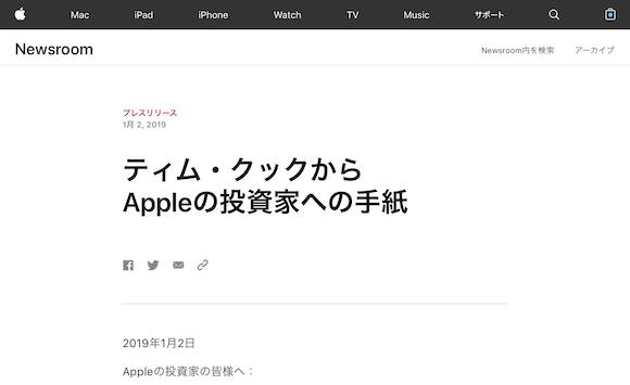 Apple 「ティム・クックからAppleの投資家への手紙」
