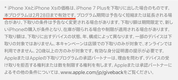 Apple iPhone 下取りキャンペーン