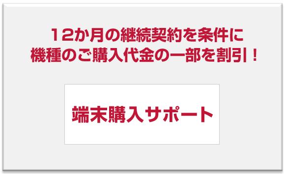ドコモオンラインショップ 端末購入サポート