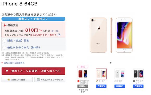 ドコモオンラインショップ iPhone8 64GB