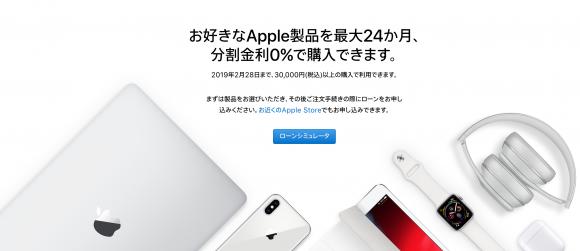 Appleの24回分割払いの金利無料が延長
