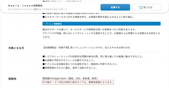 Apple Japanの求人情報