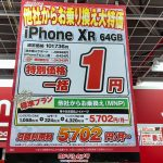 iPhone XR 1円販売