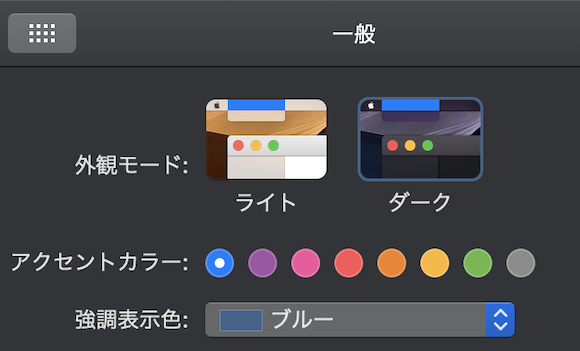 macOS Mojave システム環境設定