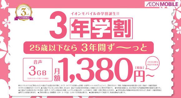 イオンモバイル 「3年学割」&「春得」3周年キャンペーン