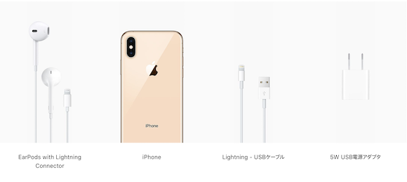 Apple iPhone XS 同梱物