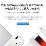 Apple 24回分割金利0% キャンペーン