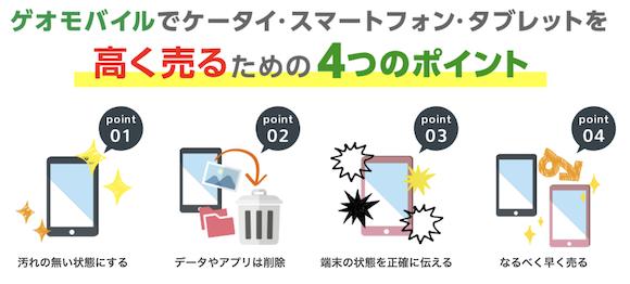 「ゲオが10億円分スマホ買います!キャンペーン」