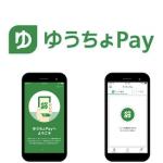ゆうちょ Pay