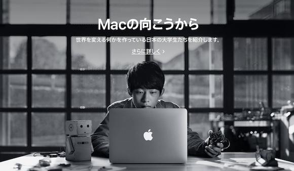 Apple Japan Macの向こうから