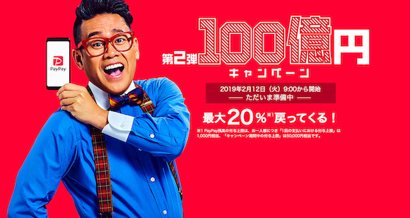 PayPay 「第2弾100億キャンペーン」