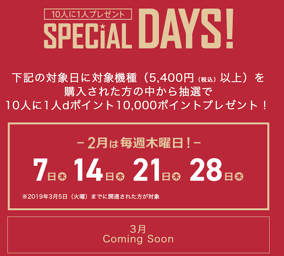 docomo Online Shop Special Days
