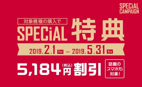 docomo Online Shop Special 特典