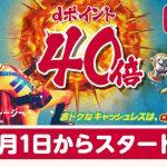 NTTドコモ「d払いでdポイント40倍還元!キャンペーン」