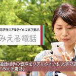 NTTドコモ みえる電話