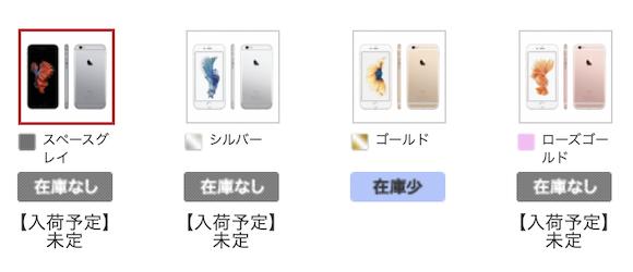 ドコモオンラインショップ iPhone6s