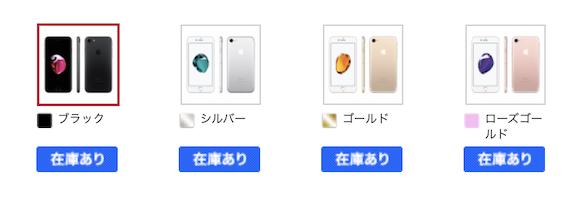 ドコモオンラインショップ iPhone7
