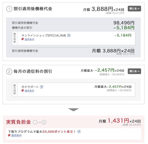 docomo Online Shop iPhone XR 機種変更