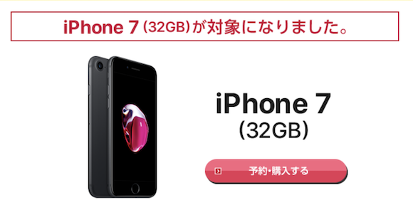 docomo with iPhone7