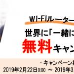 Wi-Fi ルーター不要!世界に『一緒にいこう』無料キャンペーン