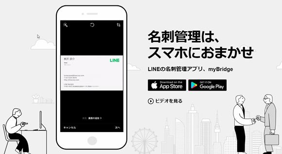 LINEの名刺管理アプリ「myBridge」