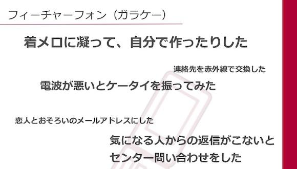 NTTドコモ 「平成のドコモを振り返るファクトブック」