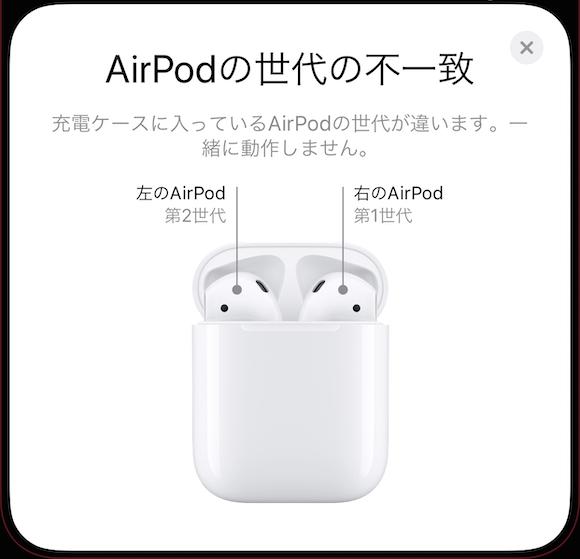 AirPods 新旧世代混在実験