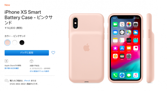 iPhone XS Smart Battery Case(14,800円) ピンクサンド